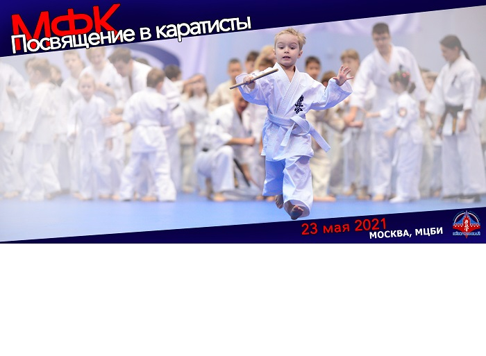 http://www.mfk-karate.ru/events/2018/02/posvyat_karatisty_18/index.php